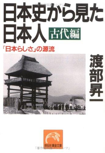 日本史から見た日本人 古代編―「日本らしさ」の源流 (祥伝社黄金文庫)の詳細を見る
