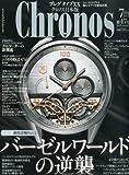 Chronos (クロノス) 日本版 2013年 07月号 [雑誌]