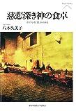 慈悲深き神の食卓 - イスラムを「食」からみる - (Pieria Books)
