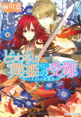 とらわれ舞姫の受難二人きりの恋迷宮 (角川ビーンズ文庫)の詳細を見る