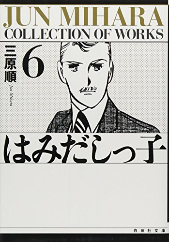 はみだしっ子 (第6巻) (白泉社文庫)の詳細を見る