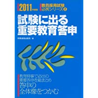 試験に出る重要教育答申 〔2011年度版〕 (教員採用試験必携シリーズ 2)