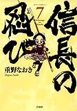信長の忍び 7 (ジェッツコミックス)