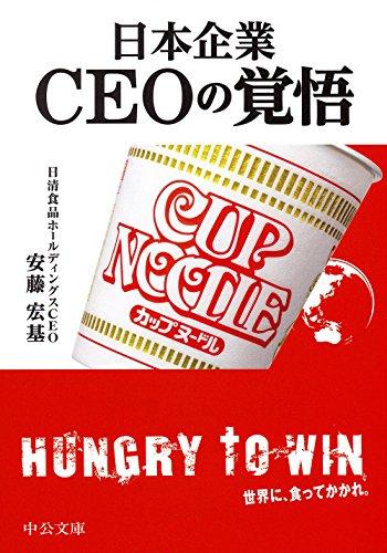 日本企業 CEOの覚悟 (中公文庫 あ)