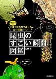 昆虫のすごい瞬間図鑑: 一度は見ておきたい!公園や雑木林で探せる命の躍動シーン