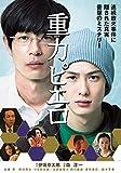 重力ピエロ DVD[DVD]