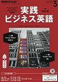 NHKラジオ 実践ビジネス英語 2017年 03 月号 [雑誌]