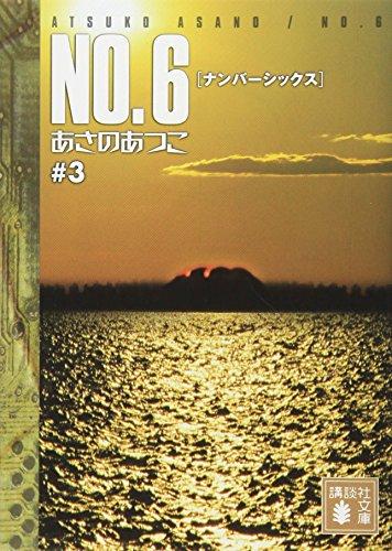 NO.6 [ナンバーシックス] ♯3 (講談社文庫)の詳細を見る