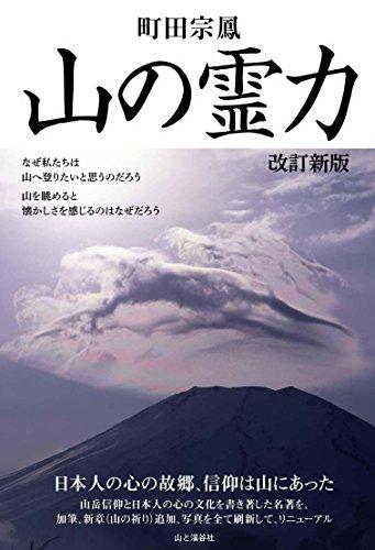 山の霊力 改訂新版 日本人の心の故郷 信仰は山にあった 発売日