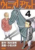 ウイニング・チケット(4) (ヤングマガジンコミックス)