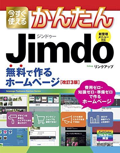 今すぐ使えるかんたん Jimdo 無料で作るホームページ[改訂3版]の詳細を見る