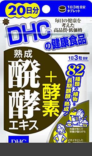 【セット品】DHC 熟成醗酵エキス+酵素 20日分 60粒 5袋セット
