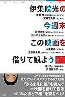 伊集院光の今週末この映画を借りて観よう vol.1