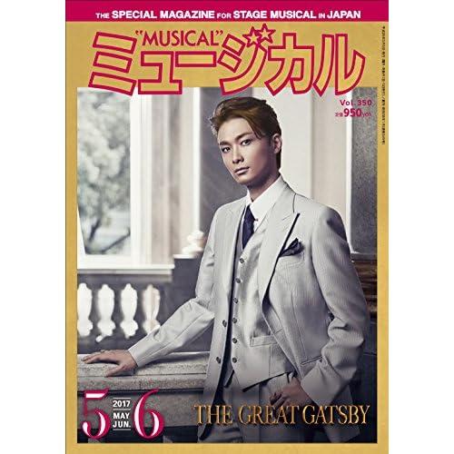 ミュージカル 2017年5月・6月号