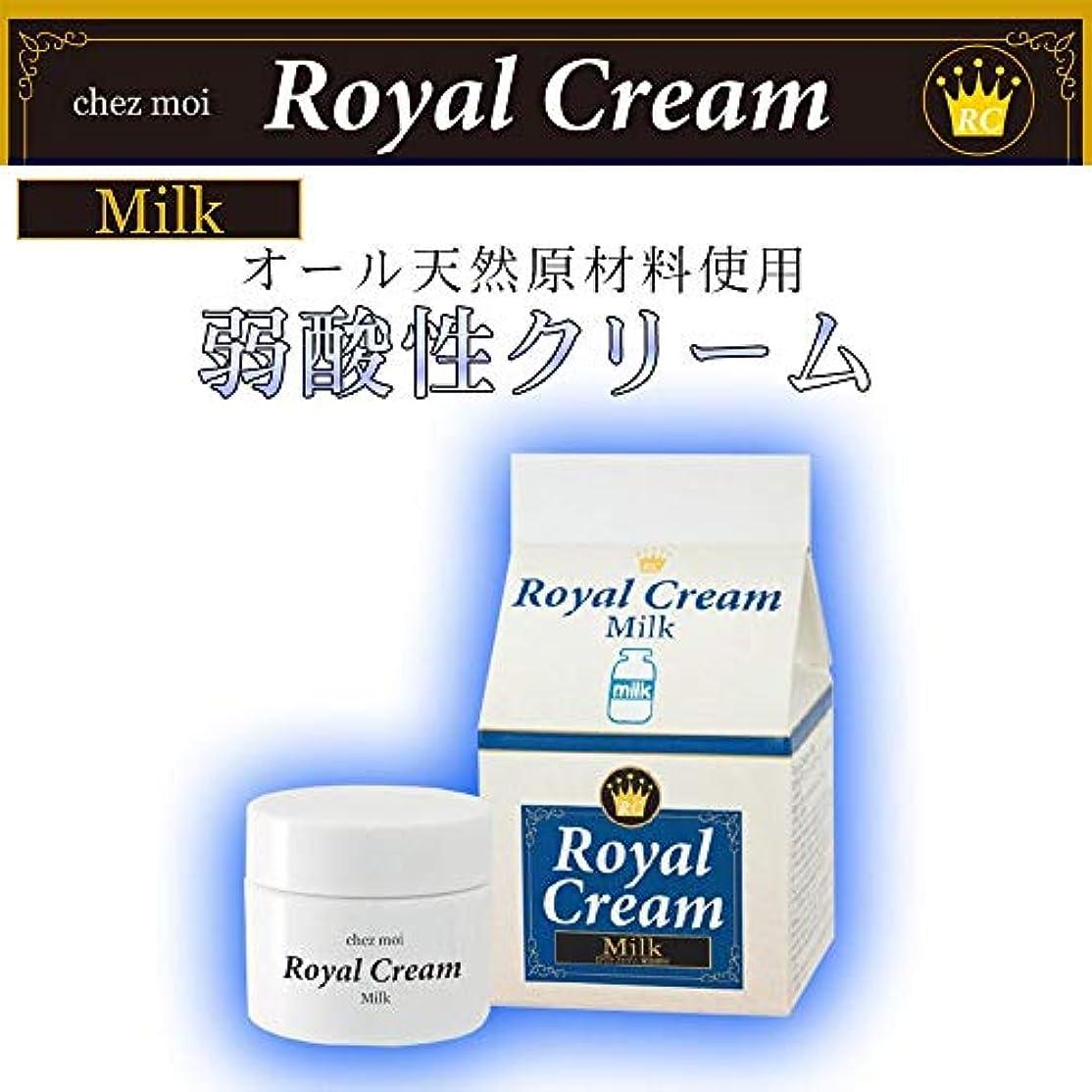 傾向頬骨王女Royal Cream(ロイヤルクリーム) Milk(ミルク) 30g