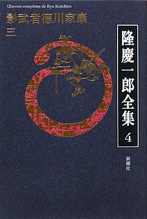隆慶一郎全集第四巻 影武者徳川家康 三の詳細を見る