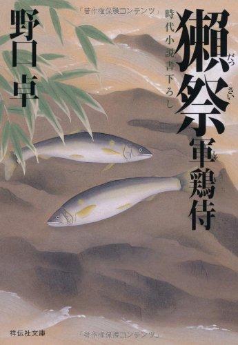 獺祭 軍鶏侍 (祥伝社文庫)の詳細を見る