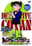 名探偵コナンDVD PART20 Vol.1[DVD]