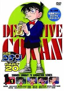 名探偵コナンDVD PART20 Vol.1