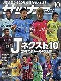月刊サッカーマガジン 2017年 10 月号 [雑誌]