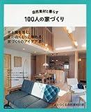 自然素材と暮らす100人の家づくり (NEKO MOOK)