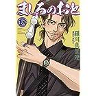 ましろのおと(18) (講談社コミックス月刊マガジン)