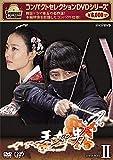 コンパクトセレクション第2弾 王女の男 DVD-BOX II[DVD]
