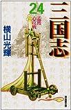 三国志 (24) (潮漫画文庫)