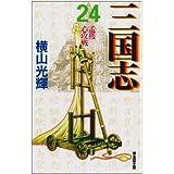 三国志 24 (潮漫画文庫)