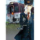 銀彩の川 1巻 (デジタル版ビッグガンガンコミックス)