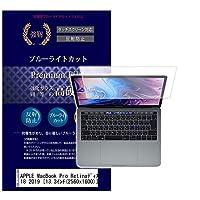 メディアカバーマーケット APPLE MacBook Pro Retinaディスプレイ 2018 2019 [13.3インチ(2560x1600)] 機種で使える 【 反射防止 ブルーライトカット 高硬度9H 液晶保護 フィルム 】