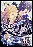 ソードガイ3(ヒーローズコミックス)