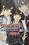 ヴァンパイア騎士公式ファンブックX (花とゆめCOMICSスペシャル)
