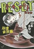 RESET ~リセット new 崩壊家族編~ (KCデラックス)