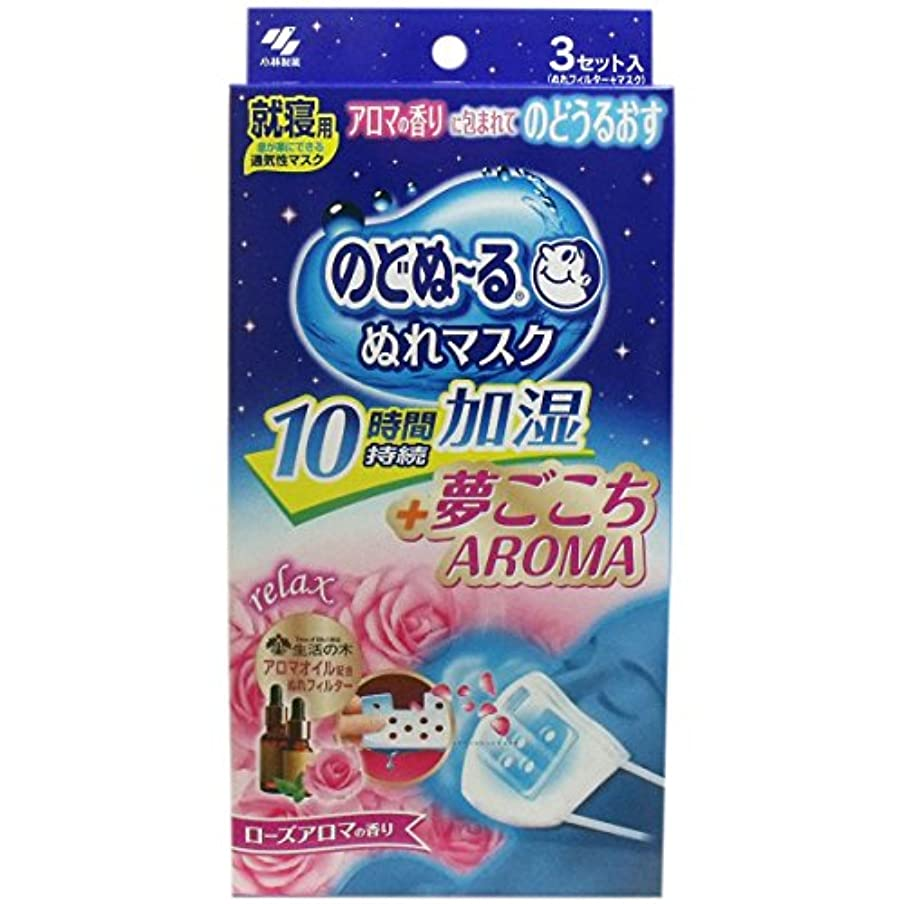冷えるファイター記念品【小林製薬】のどぬーる ぬれマスク 夢ごこちAROMA ローズアロマの香り 3セット入 ×10個セット