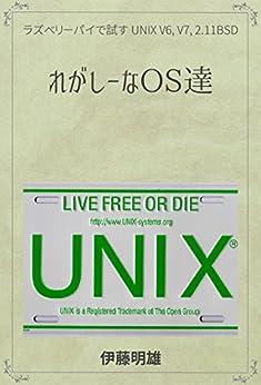 [伊藤明雄]のれがしーなOS達: ラズベリーパイで試す UNIX V6, V7, 2.11BSD