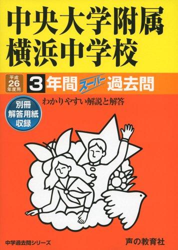 中央大学附属横浜中学校 26年度用―中学過去問シリーズ (3年間スーパー過去問341)