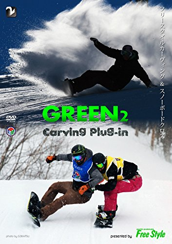 GREEN 2 -carving plug-in- (htsb0170)[スノーボード] [DVD]