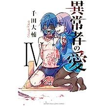 異常者の愛(4) (マンガボックスコミックス)