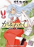 かみわたし 1―神様の箸渡し (ヤングキングコミックス)