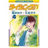 ライジング!(4) (フラワーコミックス)