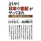 ようやく「日本の世紀」がやってきた (WAC BUNKO 244)