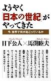ようやく「日本の世紀」がやってきた (WAC BUNKO 244) 画像
