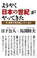 日下公人・馬渕睦夫 (著)(4)新品: ¥ 994ポイント:31pt (3%)15点の新品/中古品を見る:¥ 589より