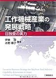 工作機械産業の発展戦略―日独亜の実力