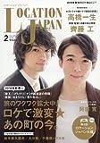 Location Japan(ロケーションジャパン) 2018年 02 月号 [雑誌]