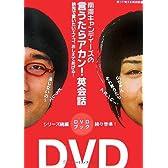 南海キャンディーズの言うたらアカン!英会話―DVDブック