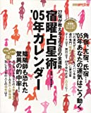 宿曜占星術2005年カレンダー―27宿が教える365日の全運勢 (別冊週刊女性)
