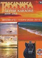 高中正義/ギター・カラオケ 2006-2013 (マイナス・ワンCD付)