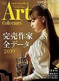 ARTcollectors'(アートコレクターズ) 2019年3月号